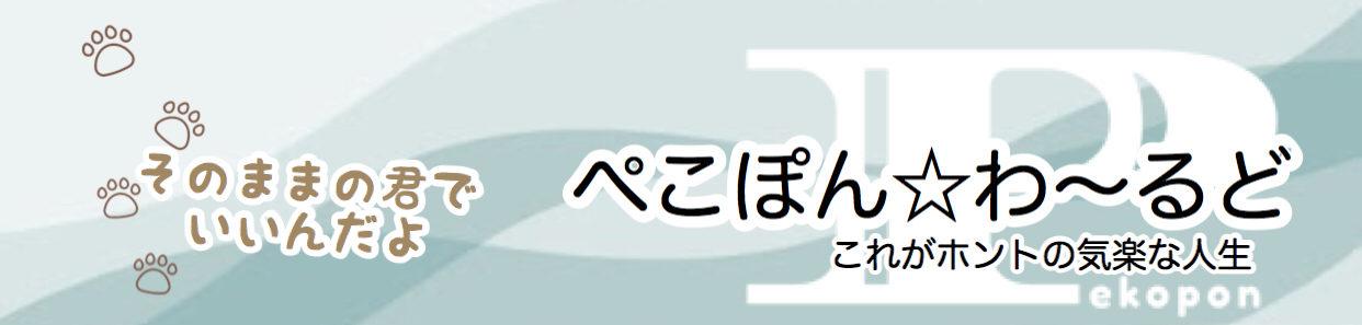 ぺこぽん☆わ〜るど